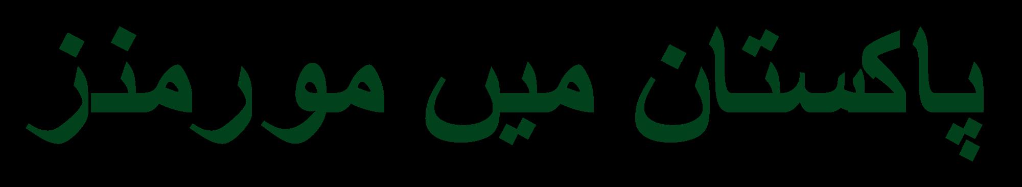 Mormon Pakistan