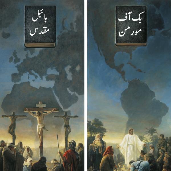 اگر آپ بائبل پر یقین رکھتے ،ہیں تو پھر مورمن کی کتاب پرکیوں نہیں.