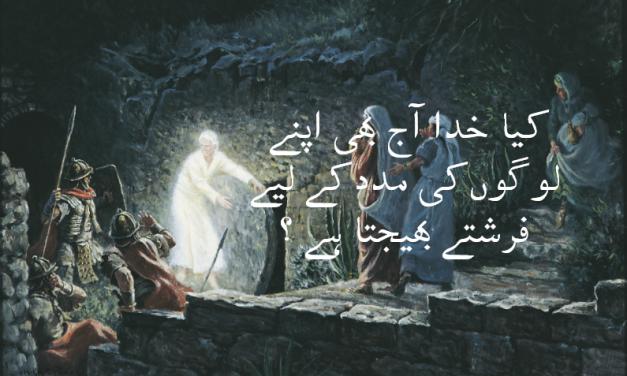 کیا خدا آج بھی اپنے لوگوں کی مدد کرنے کے لیے آسمان سے فرشتے بھیجتا ہے؟