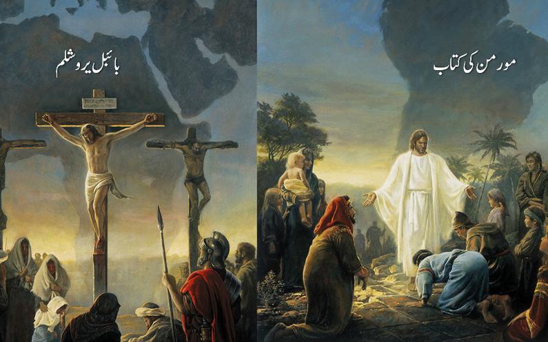ہمیں مورمن کی کتاب کی کیوں ضرورت ہے کیونکہ ہمارے پاس پہلے سے بائبل ہے۔