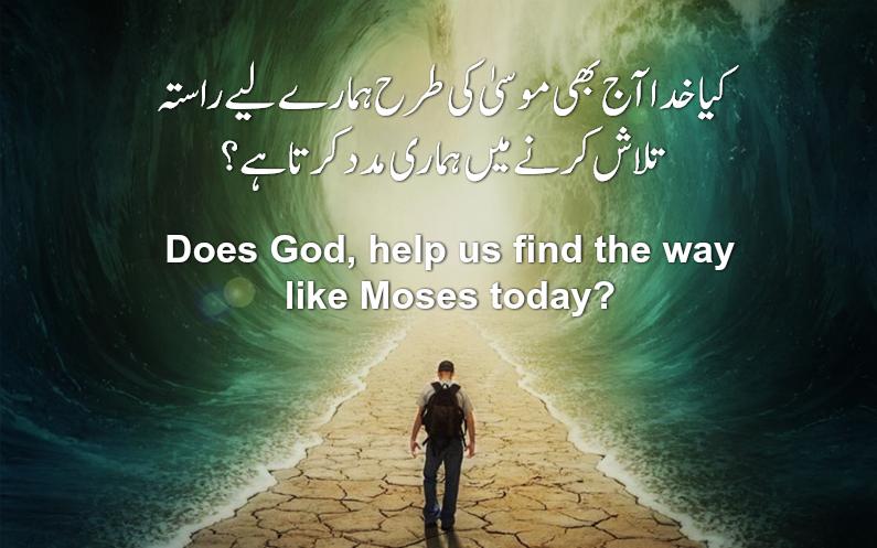 کیا خدا آج بھی موسیٰ کی طرح ہمارے لیےراستہ تلاش کرنے میںہماری مدد کرتا ہے ؟