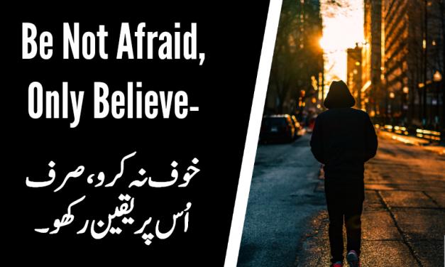 غیر یقینی صورتحال میں خوف نہ کرو, اور آگے بڑھو کیونکہ وہ ہماری فکر کرتا ہے ۔