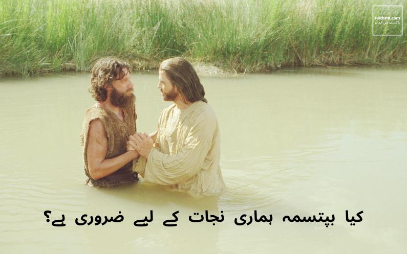 کیا بپتسما ہماری نجات کے لیے ضروری ہے ؟