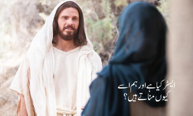 ایسڑ کیا ہے ہم اسے کیوں مناتے ہیں اور یہ کیسےایمان امن اور امید کا پیغام ہے؟